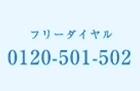 0120-501-502
