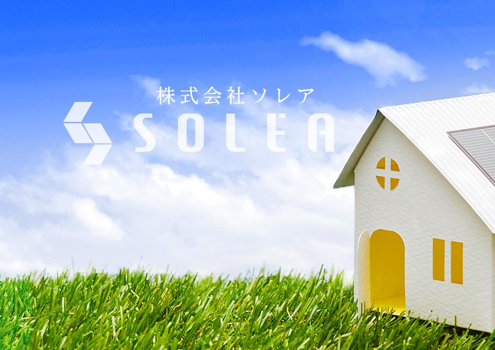 株式会社ソレア